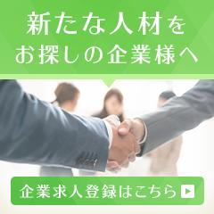 企業求人登録